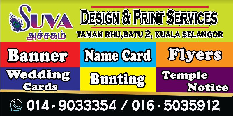 Suva Design Print